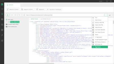 Режим просмотра HTML-кода страницы