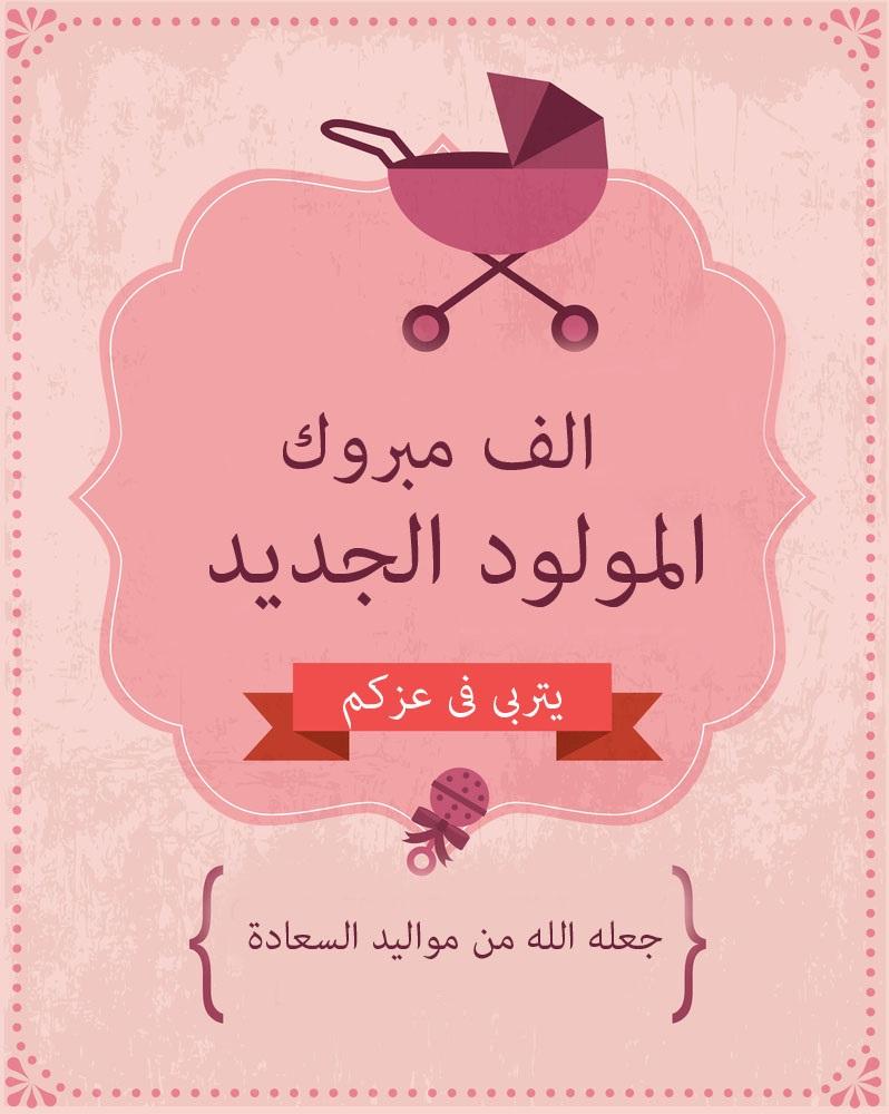 حسين فرغل الف مبروك المولود الجديد يتربى بعزكم جرش نيوز