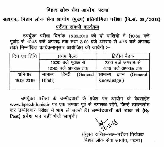BPSC Assistant Admit Card 2018