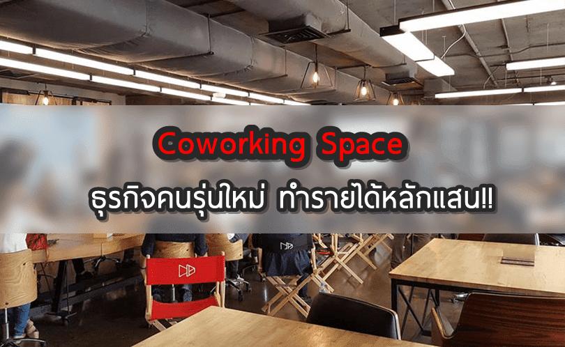 ธุรกิจ Coworking Space