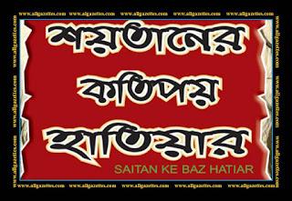 """সংগ্রহ করুন """"শয়তানের কতিপয় হাতিয়ার"""" নামক ধর্মীয় বইয়ের পিডিএফ কপি:"""