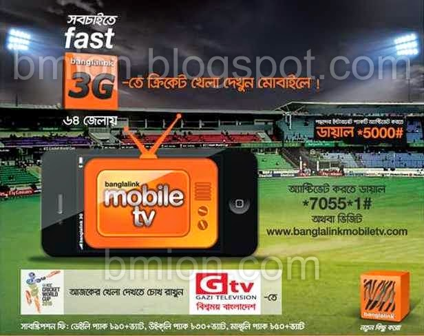 Banglalink-3G-Live-Mobile-TV-Watch-World-Cup-Cricket-2015-Matches-at-Gazi-TV