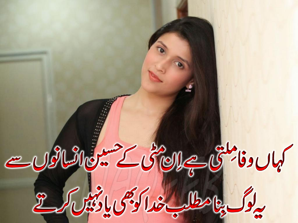 love urdu poetry, sad urdu poetry, romantic urdu poetry, urdu poetry urdu shayari