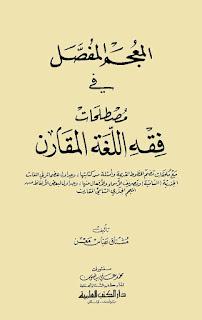 كتاب المعجم المفصل في مصطلحات فقه اللغة المقارن - مشتاق عباس معن