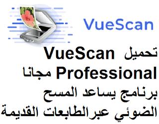 تحميل VueScan Professional 9-6-23 مجانا برنامج يساعد المسح الضوئي عبر الطابعات القديمة