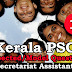 Kerala PSC Secretariat Assistant Model Questions - 19