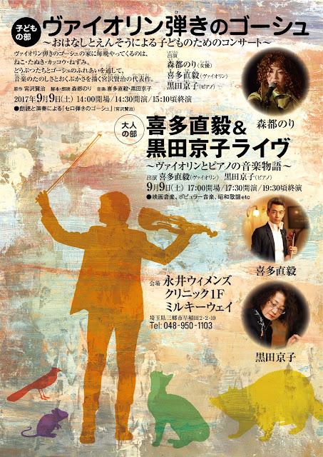 喜多直毅&黒田京子デュオ guest:森都のり@永井ウィメンズクリニック
