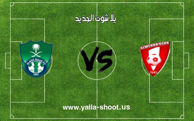 اهداف مباراة الأهلي والوحدة السعودي اليوم 28-12-2018 الدوري السعودي