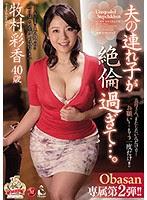 OBA-381 Obasan専属第2弾!!