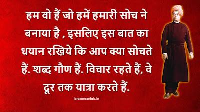 swami-vivekananda-thoughts-images-in-hindi