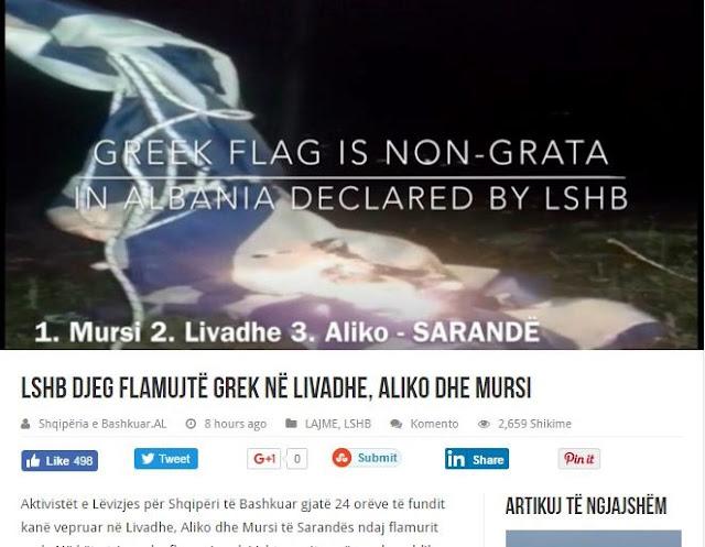 ΚΟΠΡΙΤΕΣ! ΑΤΙΜΗ ΦΑΡΑ!! Έκαψαν την «ανεπιθύμητη σοβινιστική ελληνική σημαία»!