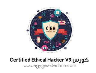 Certified Ethical Hacker V9