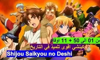 Shijou Saikyou no Deshi Kenichi مشاهدة وتحميل كينشي اقوى تلميذ في التاريخ  من الحلقة 01 الى 50 مجمع