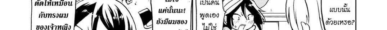 อ่านการ์ตูน Koisuru Yankee Girl ตอนที่ 1 หน้าที่ 97