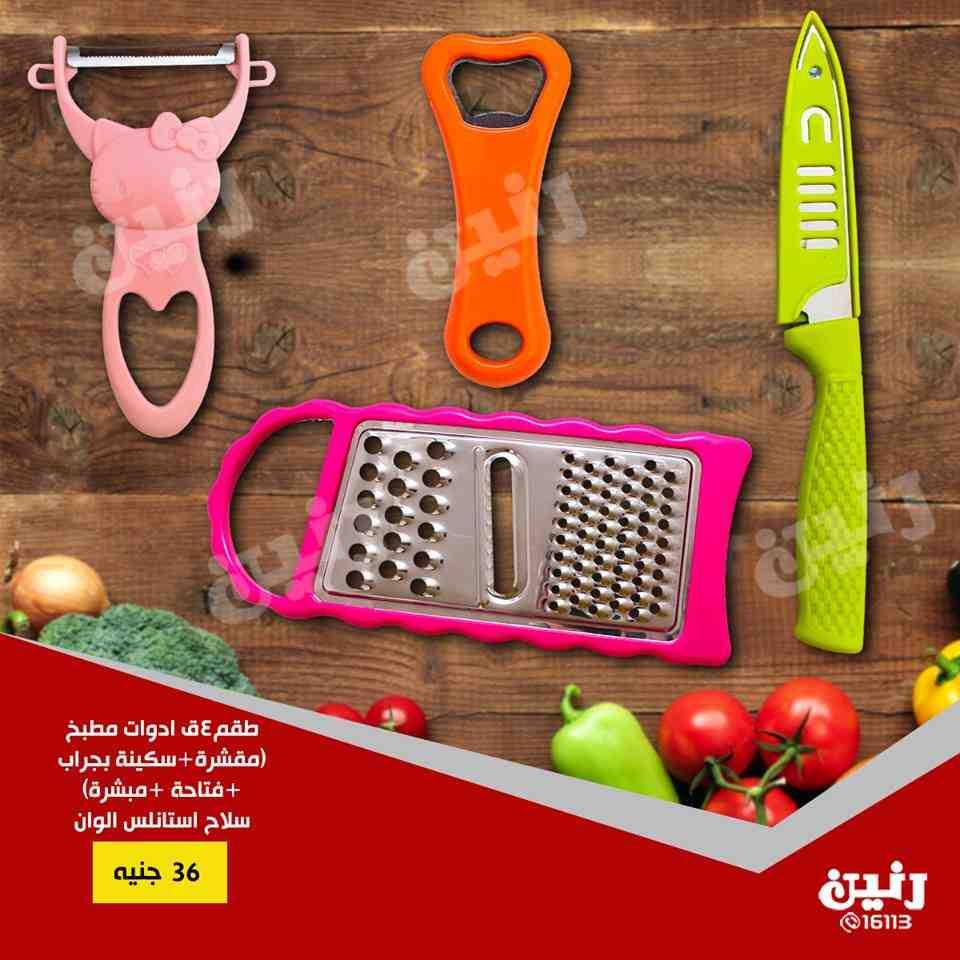 عروض رنين الاحد 5 اغسطس 2018 مهرجان ال 15 جنيه والادوات المنزلية