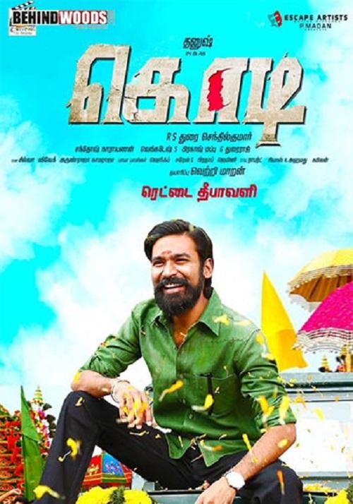 Kodi Tamil Movie Download HD Full 2016 DVDScr Free thumbnail