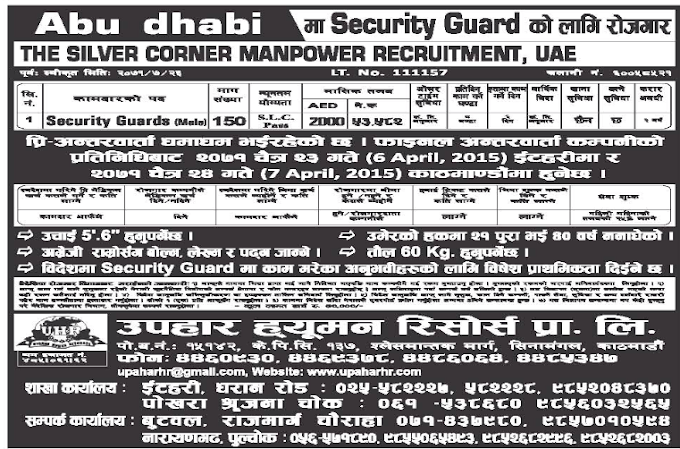 Security Guard vacancy in Abu Dhabi Salary Rs 53,582