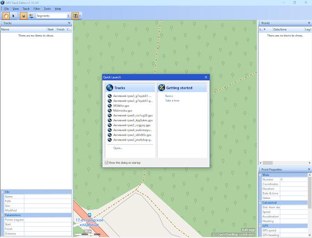 Окно программы GPS Track Editor после запуска