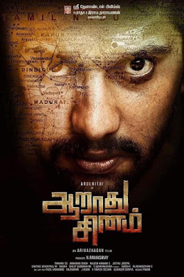 Aarathu Sinam 2016 Watch full Tamil movie online