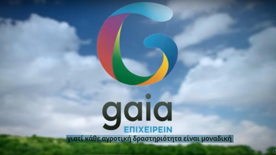 Αποφάσεις Τακτικής Γενικής Συνέλευσης GAIA ΕΠΙΧΕΙΡΕΙΝ