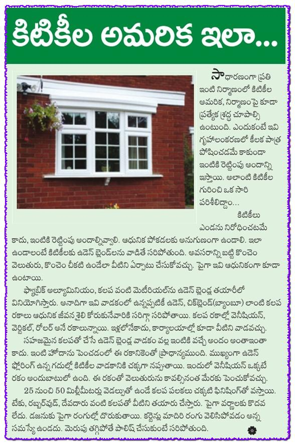 Telugu Web World Tips 2 Set Up Windows In Residential Houses Windows Decoration Tips In