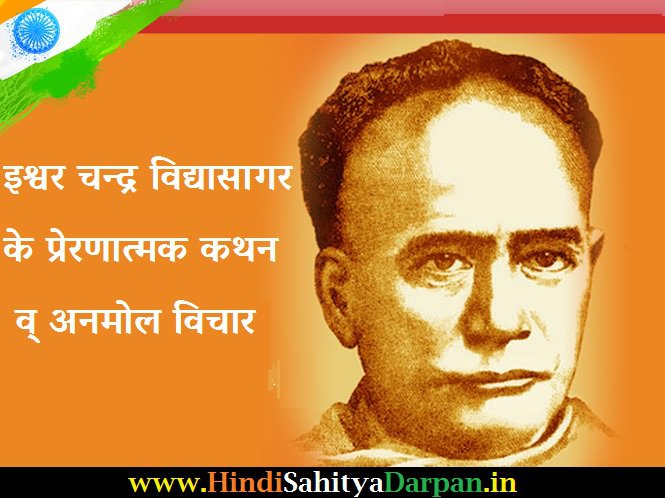 ishwar chandra vidyasagar quotes in hindi,vidyasagar quotes in hindi