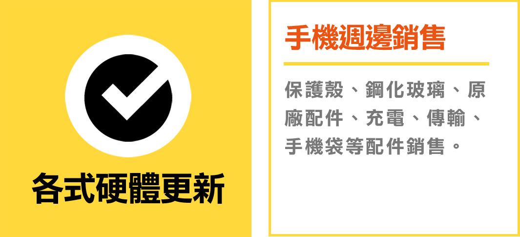 台南手機維修