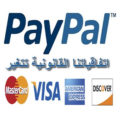 التغييرات على الاتفاقات القانونية باي بال Modifications apportées aux accords juridiques PayPal