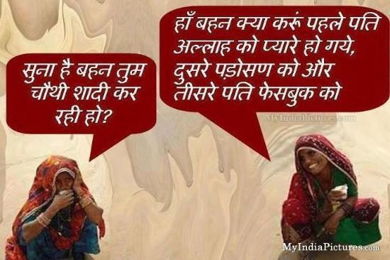 Funny Girls conversation joke image in hindi