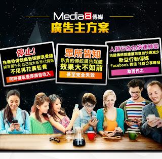 Media 8 傳媒廣告主 體驗方案
