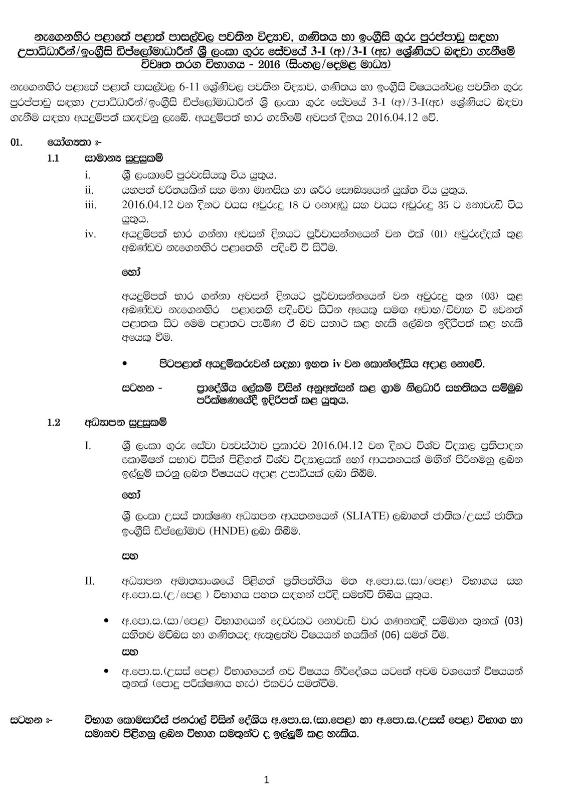 sri lanka o l examination papers Department of examinations, sri lanka, po box 1503 only those who have not sat any of the papers of this examination will be considered as candidates.