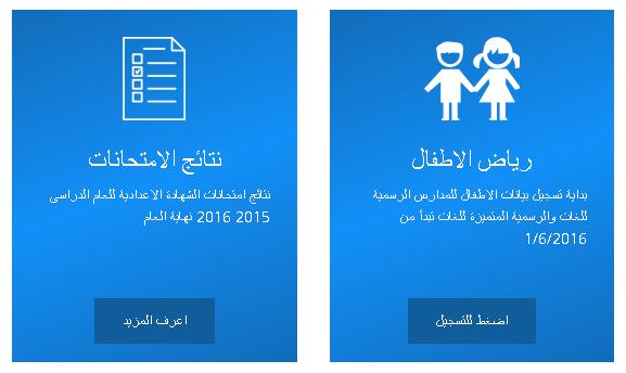 رابط نتيجة قبول رياض الأطفال بالمدارس التجريبية فى الجيزة  للعام 2017/2016