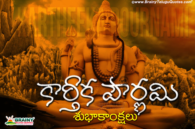 kartheeka pournami greetings, telugu kartheeka pournami greetings, best telugu kartika purnima hd wallpapers quotes