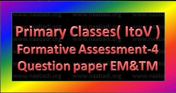 Quick Link for Primary(I to V) Classes Formative Assessment-4 Slip Test Question Papers EM & TM