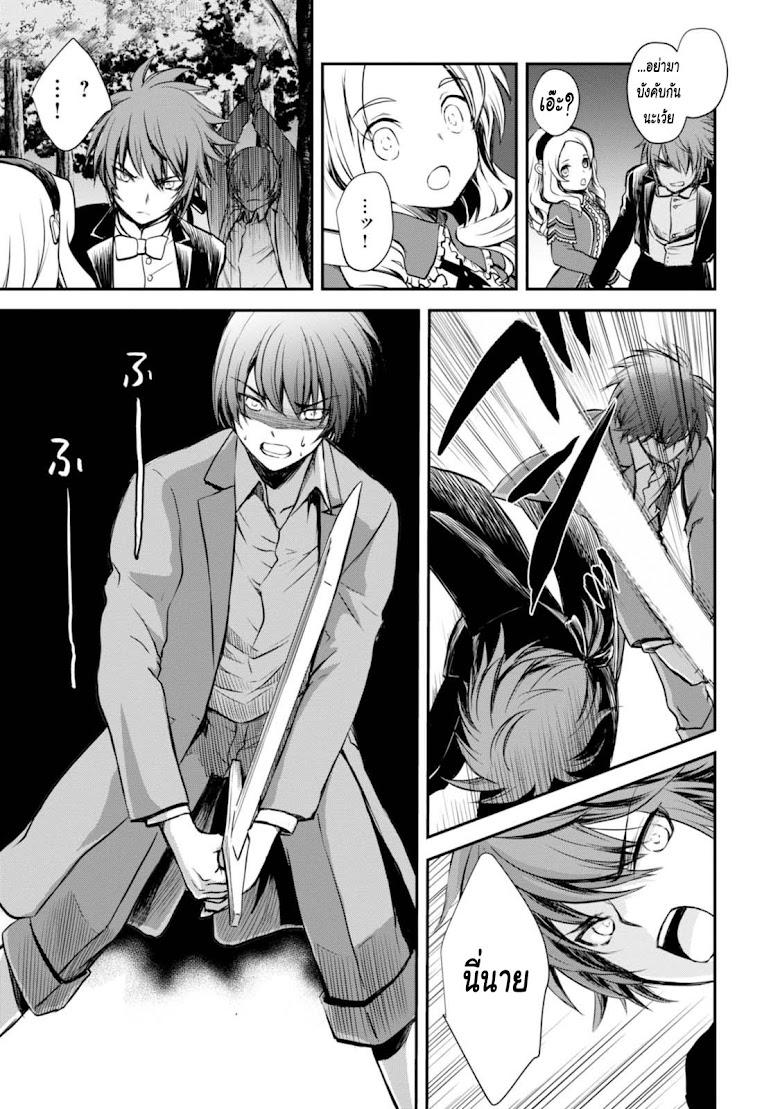 Isekai Goumon Hime - หน้า 27