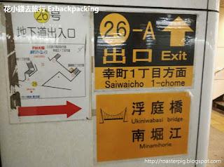 省時.短速從JR難波去心齋橋.道頓堀步行地圖-JR難波地下通道26A出口
