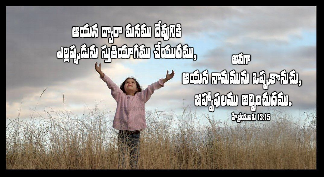 TELUGU CHRISTIAN BIBLE VERSES WALLPAPERS - I ~ Freely you