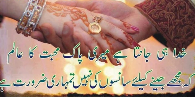 Sad Poetry In Urdu For Lovers