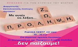 axaia-enhmerwtikh-ekdhlwsh-gia-ton-karkino-tou-mastou-kai-klinikh-eksetash-sta-lousika