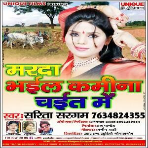 Marda Bhail chait me kamina sarita sargam