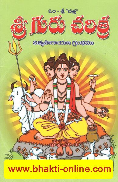 shri guru charitra in telugu pdf