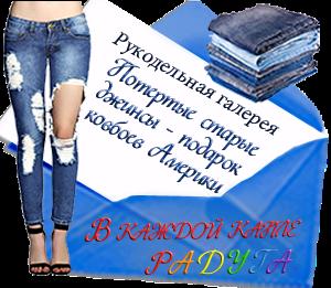"""""""Потертые старые джинсы - подарок ковбоев Америки"""""""