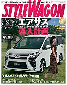 STYLE WAGON (スタイル ワゴン) 2017年09月号