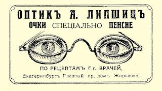 Путеводитель по Екатеринбургу и его окрестностям, 1914 г.