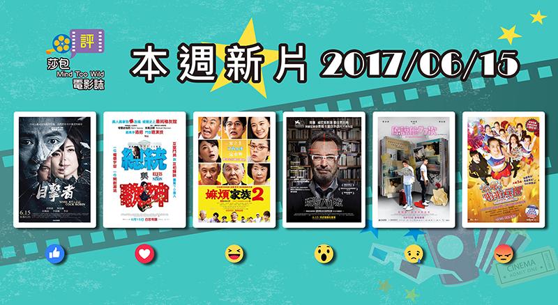 【每週電影速遞】2017年6月15日上映的新戲