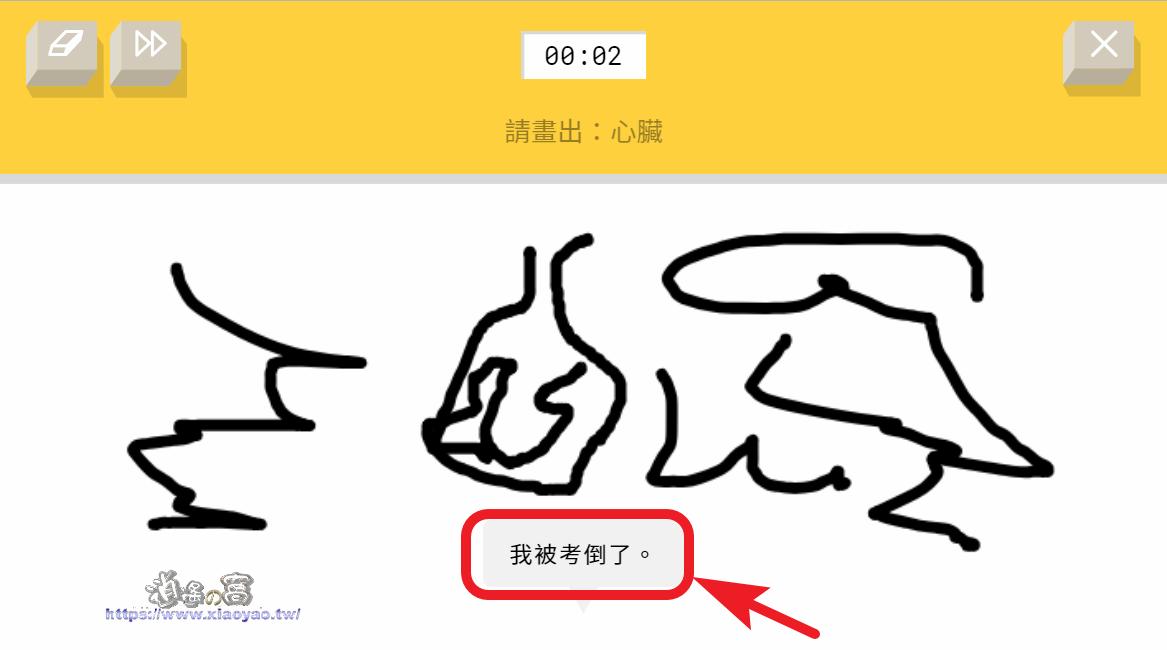 限時塗鴉 - Quick, Draw! 在 20 秒內劃出指定題目