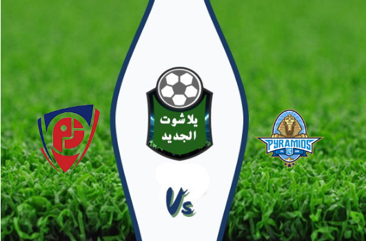 نتيجة مباراة بيراميدز وبتروجيت اليوم 02-09-2019 كأس مصر
