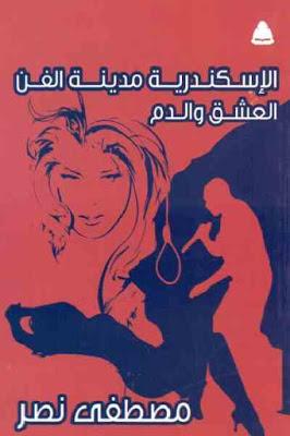 كتاب الإسكندرية مدينة الفن العشق والدم  pdf