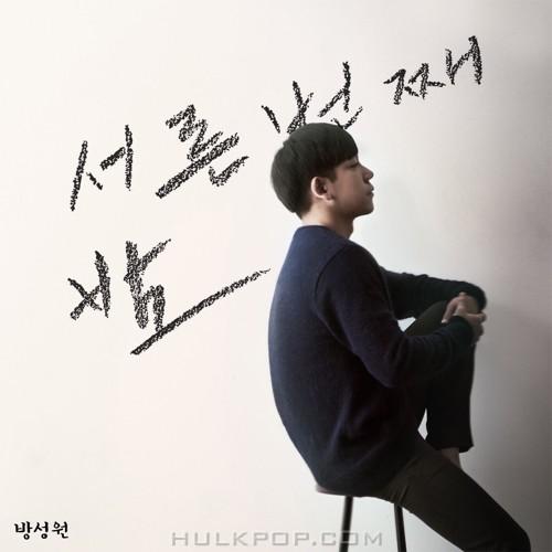 Bang Sung Won – 서른 번째 밤 – Single