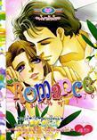 การ์ตูน Romance เล่ม 176